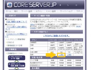 CoreServerの登録はこの場所をクリック
