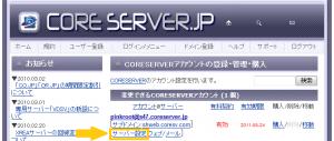 coresrver_サーバ設定