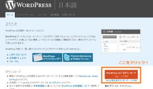 WordPressのダウンロードはこの場所をクリック