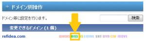 DNSをクリック