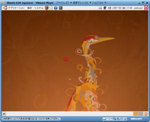 Ubuntu起動画面