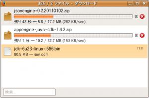 3つのファイルをダウンロード